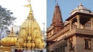 'काशी विश्वनाथ और कृष्ण जन्मस्थान मंदिर भी मुक्त किया जाना जरूरी है'