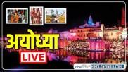 Live: राम मंदिर भूमिपूजन से पहले दीपों से जगमगा उठी अयोध्या नगरी