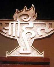 गोविंद मिश्र को साहित्य अकादमी पुरस्कार