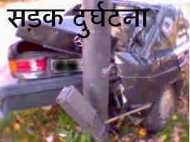 उत्तर प्रदेश: सड़क हादसे में दूल्हे सहित तीन की मौत, दुल्हन जख्मी