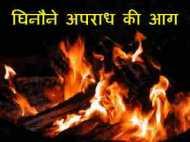 कुरान की प्रति जलाने वाले को लोगों ने जिंदा जलाया
