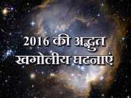 2016 में होंगी अद्भुत खगोलीय घटनाएं, जानिए कब-कब?