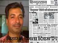 बिहार में पत्रकार की हत्या पर अखबार का 'काला दिवस', शोक और आक्रोश में ब्लैक एंड वाइट किया पेज