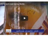 तमिलनाडु: सॉफ्ट ड्रिंक की बंद बोतल में मिली छिपकली, वीडियो वायरल