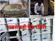 देश में लूट की 5 बड़ी वारदातें, जिनसे हिल गए बैंक