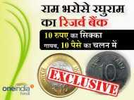 EXCLUSIVE: राम भरोसे रघुराम का रिजर्व बैंक, 10 रुपए का सिक्का गायब, 10 पैसे का चलन में