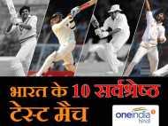 TOP 10: भारतीय टेस्ट क्रिकेट के ये हैं अब तक के 10 सबसे बड़े टेस्ट मैच