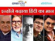 हिंदी दिवस विशेष: 5 शख्सियतें, जिन्होंने हिंदी के बूते जीत ली पूरी दुनिया