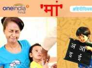 हिंदी के वो 14 शब्द जो हमारे जीवन में रखते हैं खास महत्व