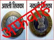 10 रुपए का नकली सिक्का है अफवाह, यकीन नहीं तो खुद ही पढ़ लें