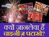 चाइनीज पटाखे क्यों हैं खतरनाक, क्या है भारत में बैन की वजह?