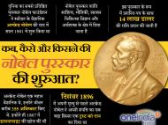 जानिए नोबेल प्राइज का इतिहास और हर एक बात...