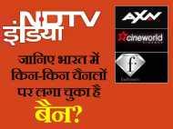 भारत में सरकार किन-किन चैनल्स पर अब तक लगा चुकी है बैन, पढ़िए