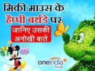 #Happy Birthday Mickey Mouse: जानिए प्यारी-प्यारी खास बातें...
