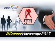 Aquarius Career Horoscope 2017: कुंभ को शनि दिलाएगा सम्मान