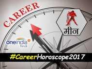 Career Horoscope 2017: मीन वाले धैर्य रखें सब अच्छा होगा