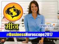 Business horoscope 2017: मीन वालों का अच्छा रहेगा बिजनेस