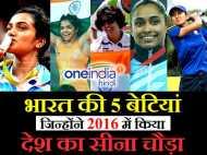 भारत की वो 5 बेटियां, जिन्होंने 2016 में किया देश का सीना चौड़ा