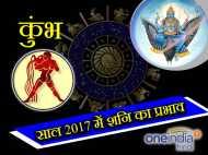 Saturn Horoscope 2017: कुंभ वालों का होगा बेड़ा पार