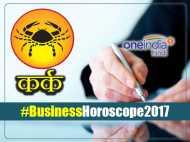 Business Horoscope 2017: कर्क वालों का टाइम अच्छा