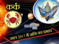 Saturn Horoscope 2017: कर्क वालों को खुश करेगा शनि