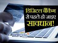 आप भी इस्तेमाल करते हैं डिजिटल बैंकिंग तो ध्यान से जान लीजिए ये बातें