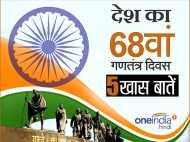 68वां गणतंत्र दिवस: पहली बार हुईं 5 खास बातें