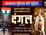 बिहार: नालंदा पुलिस की पहल, 'म्हारी छोरिया छोरों से कम हैं के'