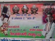 कांग्रेस का पोस्टर: 'जनता के लिए हानिकारक है मोदी, शाह और जेटली की तिकड़ी'