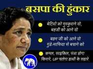 यूपी विधानसभा चुनाव: अब BSP भी करेगी डिजिटल प्लेटफॉर्म का उपयोग, जिस पर SP,BJP और कांग्रेस का है राज