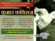 डॉ कुमार विश्वास: नए पीढ़ी के लोकप्रिय कवि