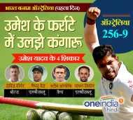 टेस्ट मैच: भारत बनाम ऑस्ट्रेलिया, पहले दिन का हाल