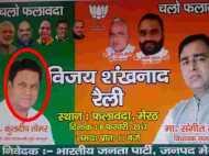 मेरठ: भाजपा नेता ने लाइसेंसी पिस्टल से पत्नी के सिर में मारी गोली, अस्पताल में मौत