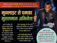 #Oscars अवार्ड जीतने वाले महेरशेला अली बने पहले मुस्लिम एक्टर