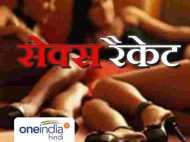 बिहार: आपत्तिजनक हालत में पकड़ी गई 9 लड़कियां, 4 लड़के, सेक्स रैकेट का पर्दाफाश