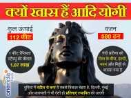 कोयंबटूर: जानिए क्यों खास है भगवान शिव की आदि योगी प्रतिमा?