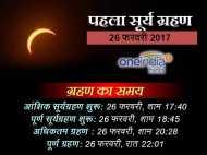 26 फरवरी 2017 को पहला सूर्यग्रहण, जानिए किसके लिए है घातक?