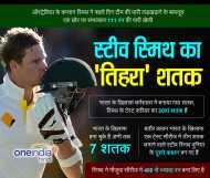 स्टीव स्मिथ ने भारत के खिलाफ ठोका सातवां शतक, बने ये नए रिकॉर्ड
