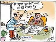 सरकारी ऑफिसों में गुटका-पान मसाला बैन, अब स्पेशल ब्रेक लेंगे कर्मचारी