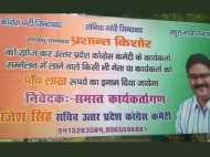 प्रशांत किशोर के खिलाफ लगे पोस्टर, पांच लाख रुपये इनाम देने की घोषणा