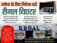 यादों में रीगल: जहां नेहरू ने 1956 में देखी थी 'चलो दिल्ली'
