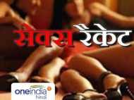 बिहार: सेक्स रैकेट का पर्दाफाश, 10 लड़कियों समेत 2 छात्र गिरफ्तार