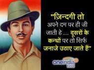 क्रांति के कलमनिगार शहीद-ए-आजम भगत सिंह
