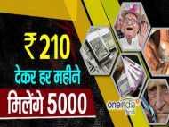 सिर्फ 210 रुपए देकर पाएं हर महीने 5 हजार, जानिए तरीका