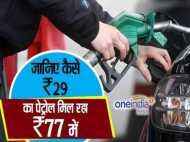जानिए, कैसे 29.54 रुपए वाला पेट्रोल आपको मिलता है 77.50 रुपए का