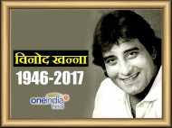 मशहूर एक्टर विनोद खन्ना का निधन, मुंबई के अस्पताल में ली अंतिम सांस