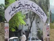 इलाहाबाद: CM योगी ने अरबों की वक्फ संपत्तियों में फर्जीवाड़े पर दिए जांच के आदेश