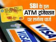 SBI ने खुलकर बताया, किस ATM ट्राजेंक्शन के लगेंगे कितने पैसे