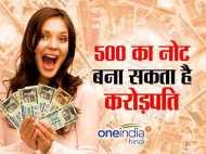 500 रुपए का पुराना नोट आपको बना सकता है करोड़पति, जानिए कैसे