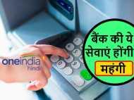 GST के आते ही बैंक की इन 5 सेवाओं के लिए आपको देने होंगे पहले से ज्यादा पैसे